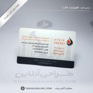 چاپ کارت ویزیت شرکت آیریک انرژی کوشا - سری اول