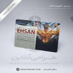 چاپ کارت ویزیت شخصی احسان حبیبی نسب