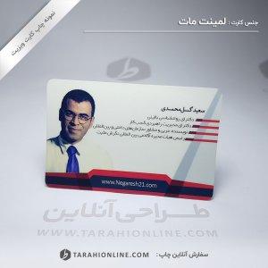 چاپ کارت ویزیت شخصی سعید گل محمدی