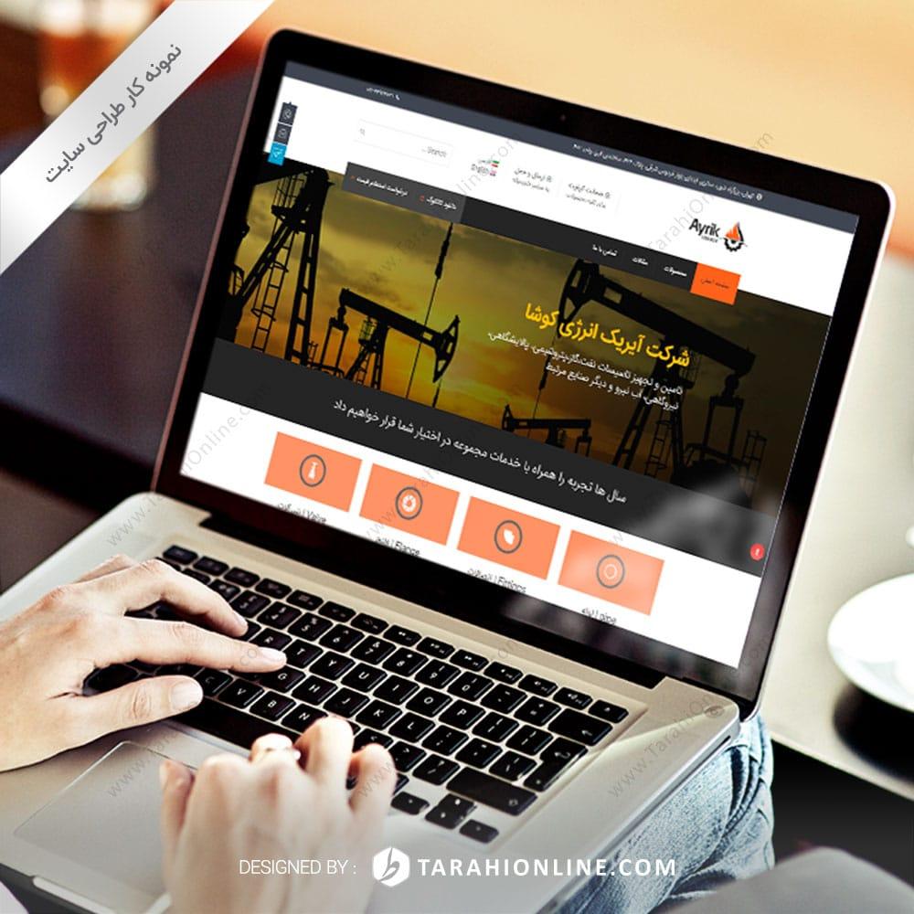 طراحی سایت آیریک انرژی کوشا - نسخه دوم