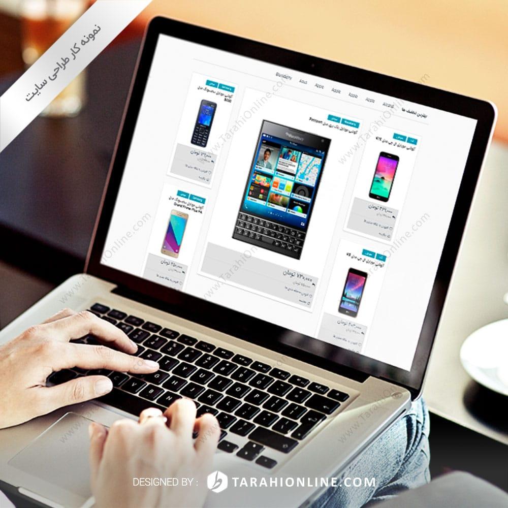 طراحی سایت فروشگاه گوشی چی