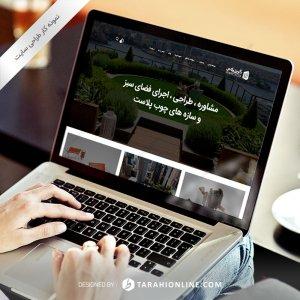 طراحی سایت گرین پلاس