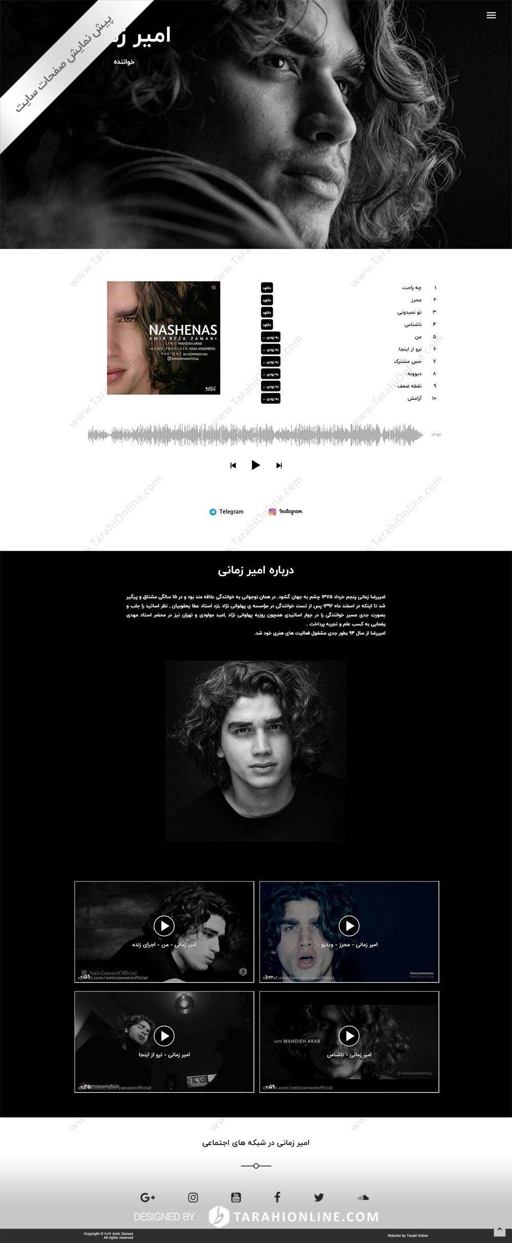 طراحی سایت شخصی امیر زمانی - نسخه دوم