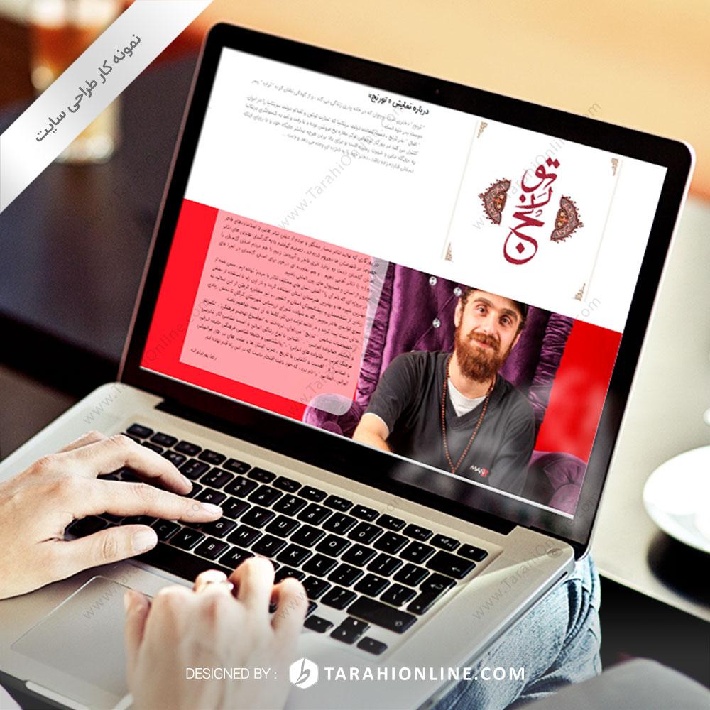 طراحی سایت نمایش تورنج