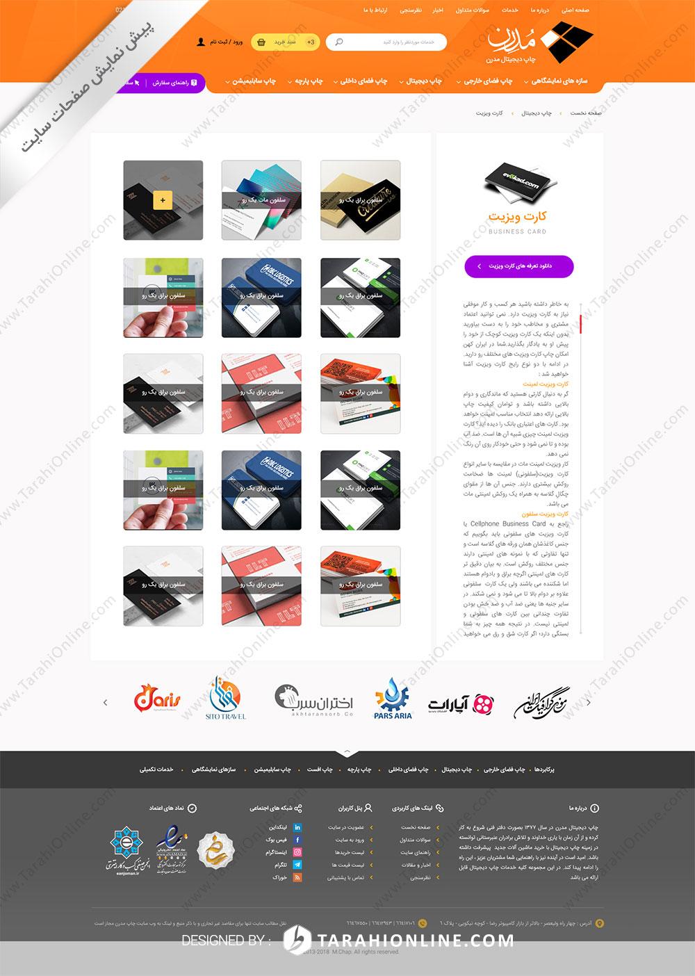 بازطراحی قالب سایت چاپ دیجیتال مدرن - دسته بندی ها