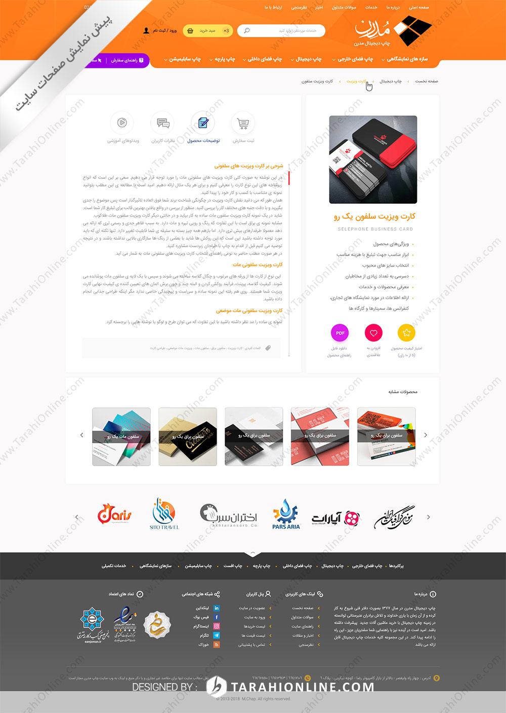 بازطراحی قالب سایت چاپ دیجیتال مدرن - درباره محصول