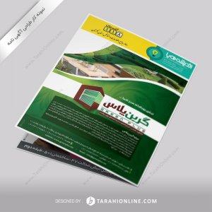طراحی آگهی نامه اندیشه پویا - شماره ۰ صفحه ۱