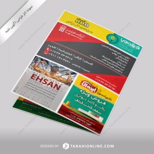 طراحی آگهی نامه اندیشه پویا - شماره ۰ صفحه ۲