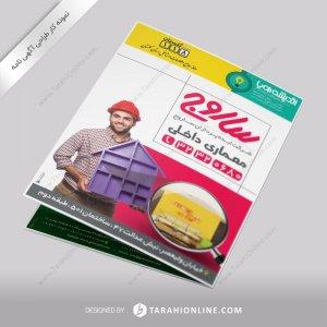 طراحی آگهی نامه اندیشه پویا - شماره ۰ صفحه ۳