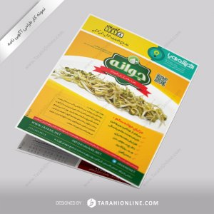طراحی آگهی نامه اندیشه پویا - شماره ۰ صفحه ۴