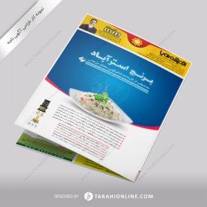 طراحی آگهی نامه اندیشه پویا - شماره ۱ صفحه ۱