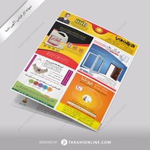 طراحی آگهی نامه اندیشه پویا - شماره ۱ صفحه ۲