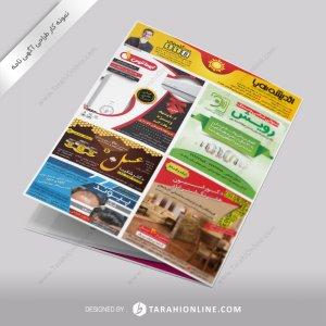 طراحی آگهی نامه اندیشه پویا - شماره ۲ صفحه ۲