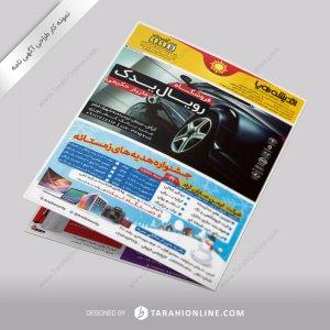 طراحی آگهی نامه اندیشه پویا - شماره ۳ صفحه ۱