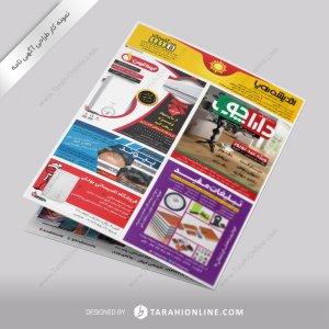 طراحی آگهی نامه اندیشه پویا - شماره ۳ صفحه ۲