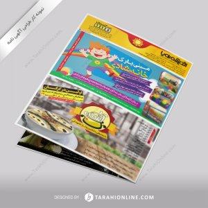 طراحی آگهی نامه اندیشه پویا - شماره ۴ صفحه ۱