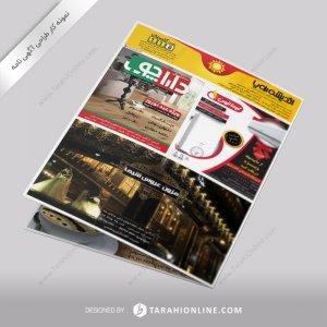 طراحی آگهی نامه اندیشه پویا - شماره ۴ صفحه ۲