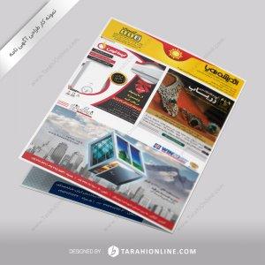 طراحی آگهی نامه اندیشه پویا - شماره ۵ صفحه ۱