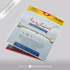 طراحی آگهی نامه اندیشه پویا - شماره ۵ صفحه ۲