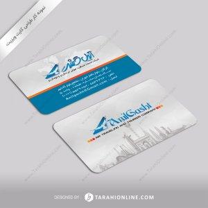 طراحی کارت ویزیت شرکت خدمات مسافرتی آنیل گشت