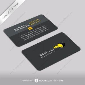 طراحی کارت ویزیت شرکت آذر آوند