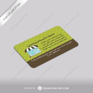 طراحی کارت ویزیت محصولات غذایی ممتاز ری