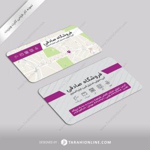 طراحی کارت ویزیت فروشگاه صادقی