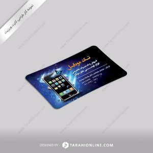 طراحی کارت ویزیت تک موبایل