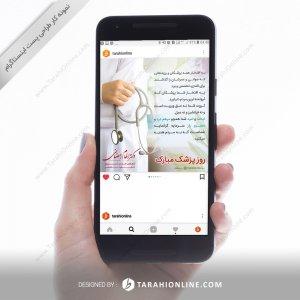 طراحی پست اینستاگرام دکتر الهام رمضانی - روز پزشک مبارک