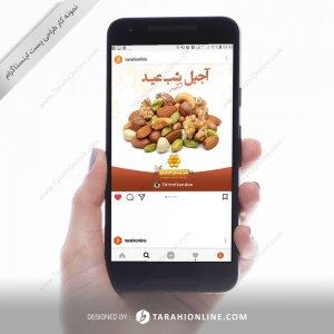 طراحی قالب اینستاگرام شیرینی کندو - آجیل شب عید