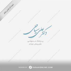 طراحی لوگو دکتر علی سیاحی