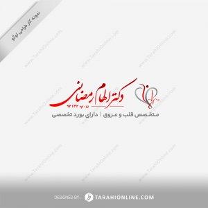 طراحی لوگو دکتر الهام رمضانی