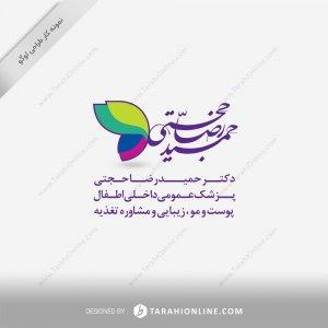طراحی لوگو دکتر حمیدرضا حجتی