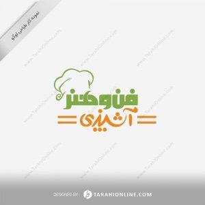 طراحی لوگو آشپزی فن و هنر