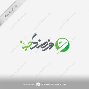 طراحی لوگو موسسه فرهنگ صبا