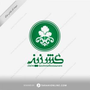 طراحی لوگو رستوران گشنیز