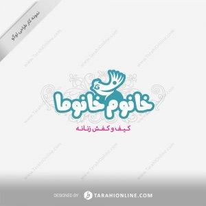 طراحی لوگو بوتیک خانوم خانوما