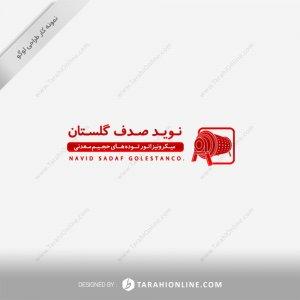 طراحی لوگو شرکت نوید صدف گلستان