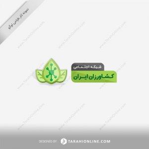 طراحی لوگو شبکه اجتماعی کشاورزی ایران