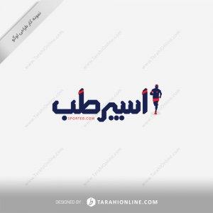 طراحی لوگو سایت اسپرطب