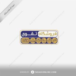 طراحی لوگو فروشگاه تقوی