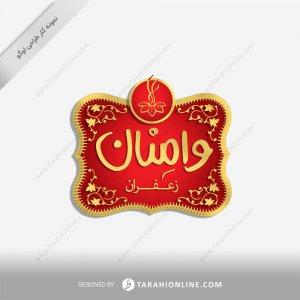 طراحی لوگو زعفران وامنان