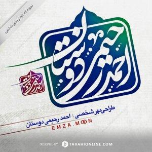 طراحی مهر شخصی احمد رحیمی دوستان