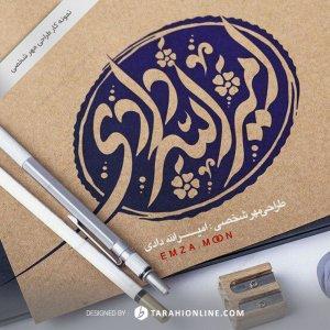 طراحی مهر شخصی امیرالله دادی