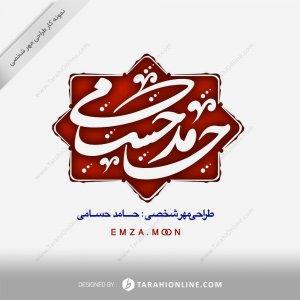 طراحی مهر شخصی حامد حسامی