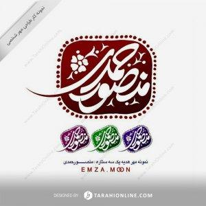 طراحی مهر شخصی منصور حمدی