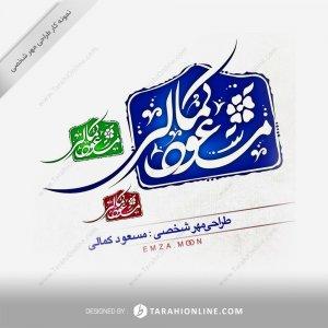 طراحی مهر شخصی مسعود کمالی