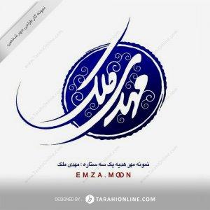 طراحی مهر شخصی مهدی ملک