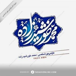 طراحی مهر شخصی محمد خورشید زاده