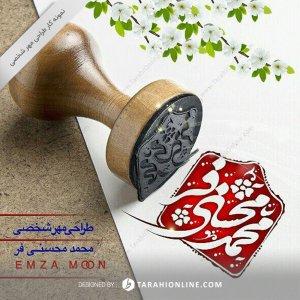 طراحی مهر شخصی محمد محسنی فر